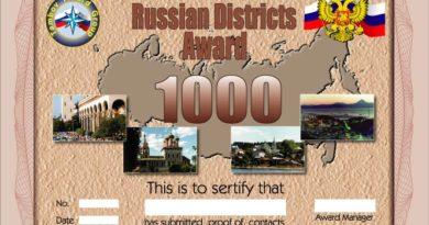 Diplom RDA 1000