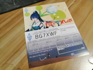 BG7XWF QSL lístok